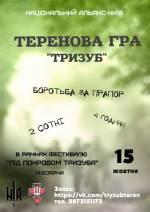 """Теренова гра """"Тризуб"""""""