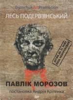 Спектакль Лесь Подервянский «Павлик Морозов»