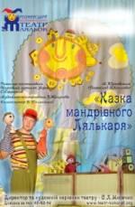 Казка мандрівного Лялькаря