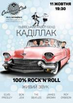 Концерт 100% Rock-N-Roll!