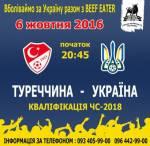 Другий кваліфікаційний матч збірної України по футболу