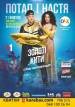 """Потап і Настя: ювілейний концерт """"Золоті кити"""""""