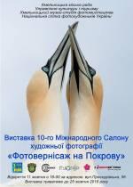 Виставка 10-го Міжнародного Салону художньої фотографії