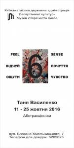 "Выставка работ Тани Василенко ""Feel 6 sense"""