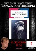 Презентація роману Тараса Антиповича «Помирана»