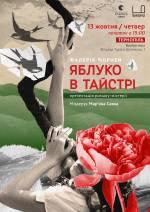 Презентація роману-містерії Валерії Чорней