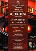 """""""Cordes""""- квартет з програмою """"Музичні генії ХХ століття"""""""