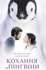 """Фантастика """"Кохання і пінгвіни"""""""