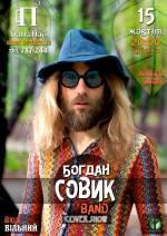 Виступ Богдана Совика band