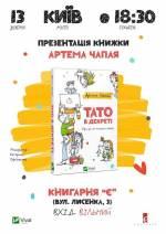 """Презентація книги Артема Чапая """"Тато в декреті"""""""
