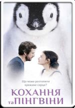 """Фільм """"Кохання та пінгвіни"""""""