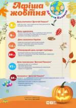 Дитяча планета: програма заходів у жовтні