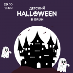 Вечірка: Halloween kids party in Grun!