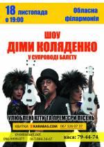 Шоу Діми Коляденко у Хмельницькому