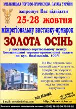 Міжрегіональна виставка-ярмарок
