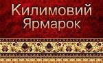 Килимовий Ярмарок