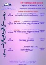 Концерт до Дня народження І.Франка