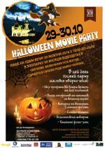 Halloween Movie Party 29-30 октября Зоопарк ХІІ Месяцев