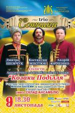 """Концертна програма Тріо """"Сотники"""""""