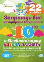 """Офіційне відкриття 10-го ювілейного парку """"Дитяча планета"""""""