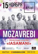 MGZAVREBI. Презентация нового альбома «Iasamani»