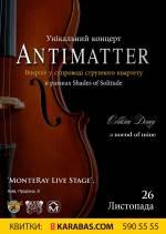 Унікальний концерт ANTIMATTER