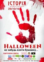 """Halloween в """"Історії"""""""