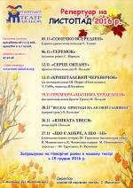Репертуар Житомирського лялькового театру листопад