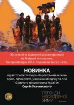 «Легенди нескореної зими»: перша київська презентація відвертого роману