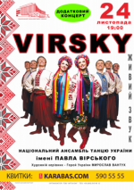 Концерт ансамблю ім. Павла Вірського