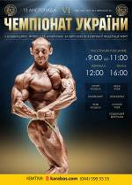 Чемпіонат України з бодібілдінгу, фітнесу та атлетизму UBPF