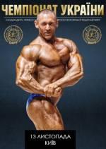 Чемпионат Украины по бодибилдингу, фитнесу и атлетизму по версии WBPF