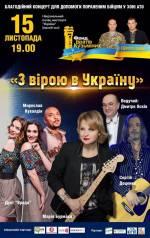 """Благодійний концерт """"З вірою в Україну"""""""