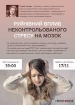 Руйнівний вплив неконтрольованого стресу на мозок