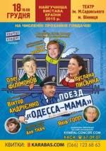 """Комедійний спектакль """"Поїзд Одеса-Мама"""""""