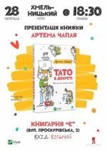 Презентація книги Артема Чапая