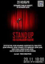 StandUp на Большой сцене