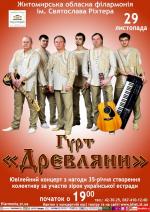 """Концерт гурту """"Древляни"""""""