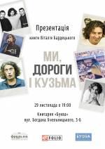 Презентація книги Віталія Бардецького «Ми, дороги і Кузьма»