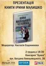 Презентація книги Ірини Малишко «Война маленького человека»