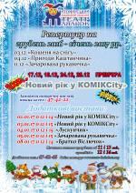Репертуар Житомирського театру ляльок грудень - січень