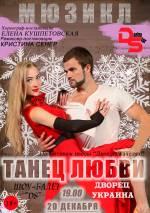 "Мюзикл  ""Танец любви"""