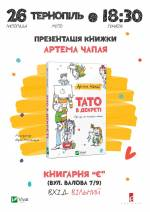 Презентація книжки Артема Чапая «Тато у декреті»