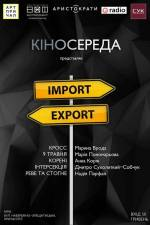 """КіноСереда короткого метру """"Імпорт-Експорт"""""""