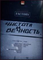 Чистота и Вечность. Black! Factory