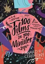100 фільмів за 100 хвилин 2016