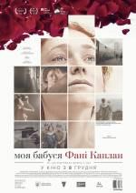 """Фільм """"Моя бабуся Фані Каплан"""""""