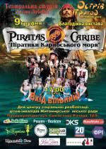 """Благодійна новорічна вистава """"Пірати Карибського Моря"""""""