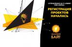 Международный ІТ Чемпионат «Золотой Байт 2017»