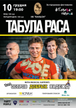 Концерт рок-гурту «Табула Раса» в НК «Каньон»